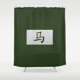 Chinese zodiac sign Horse green Shower Curtain