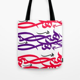 The Beauty of Haa-3 Tote Bag