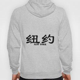 Chinese characters of New York Hoody