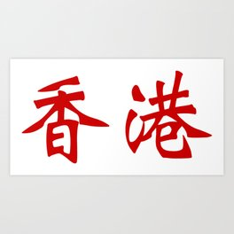 Chinese characters of Hong Kong Art Print