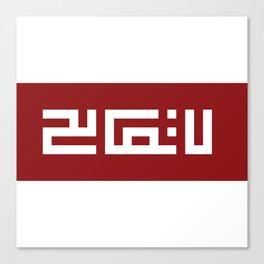 Do not reconcile - لا تصالح Canvas Print