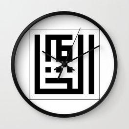 Asmaul Husna - Al-Khaliq Wall Clock