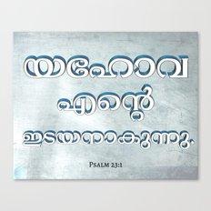 Psalm 23:1 (3D-Blue&White) Canvas Print
