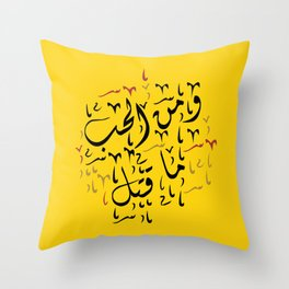 About Love.. Throw Pillow