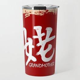 Japanese kanji - Grandmother Travel Mug