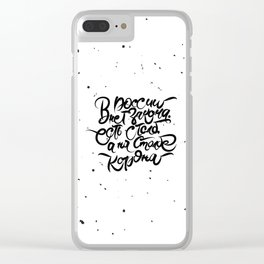"""""""There is no law in Russia.."""" – historical quote, XVIII c. Clear iPhone Case"""
