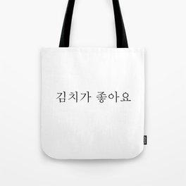 I like Kimchi in Korean Tote Bag