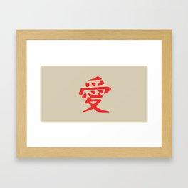 Kazekage Symbol Japanese Framed Art Print