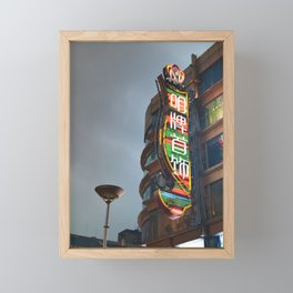 Shanghai 七 Framed Mini Art Print