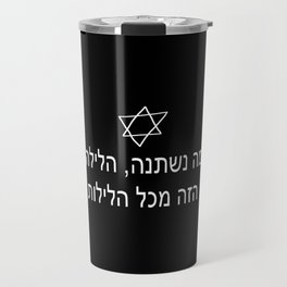 Mah Nishtanah 2 Why is this night different from all other nights? Travel Mug