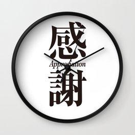 Appreciation in Japanese Kanji Wall Clock