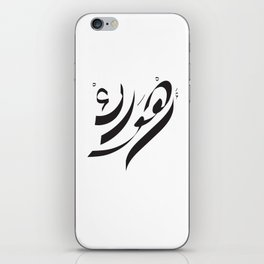 'Ahwak' - I love you iPhone Skin