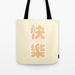 Instant Joy is happy Tote Bag