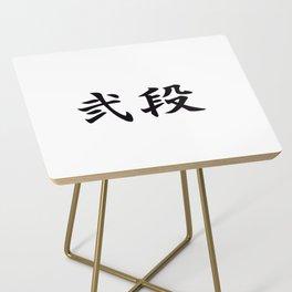 Nidan (2nd Degree Black Belt in Japanese Martial Arts) Side Table