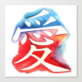 Chinese symbol for Love Canvas Print