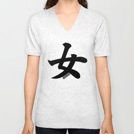 女 ( Woman in Japanese ) Unisex V-Neck