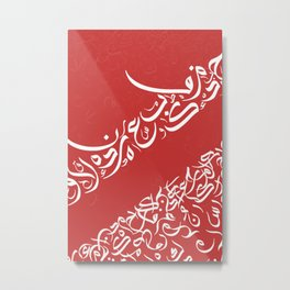 Abstract 021 - Arabic Calligraphy 90 Metal Print