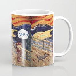 The Scream - Arabic Version Coffee Mug