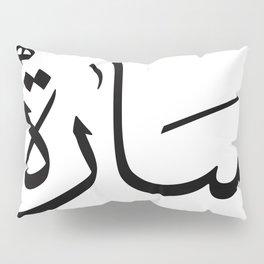 Sara Pillow Sham