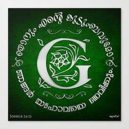 Joshua 24:15 - (Silver on Green) Monogram G Canvas Print