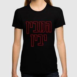 Hamevin Yavin - Hebrew Saying - Jewish Humor T-shirt