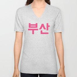 "KOREAN HANGUL ""BUSAN"" GRAPHIC DESIGN Unisex V-Neck"