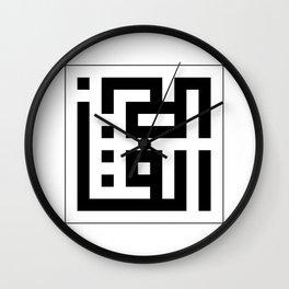 Asmaul Husna - Al-Qaabidh Wall Clock