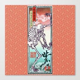Kyosai's Dancing Skeleton with Auspicious Sayagata Canvas Print