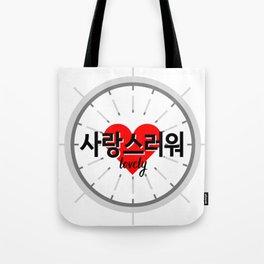 Lovely (사랑스러워) Tote Bag