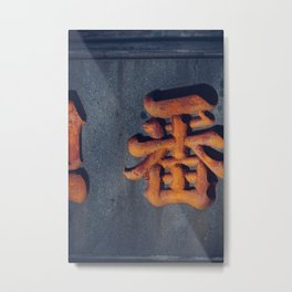 carve Metal Print