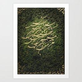 Earthquake and Love Art Print