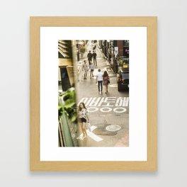 Couple Road Framed Art Print