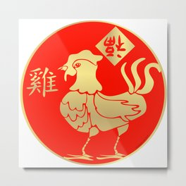 Year of the Rooster Gold and Red Metal Print