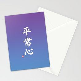 """平常心 (Hei Jo Shin) """"A Calm State of Mind"""" Stationery Cards"""