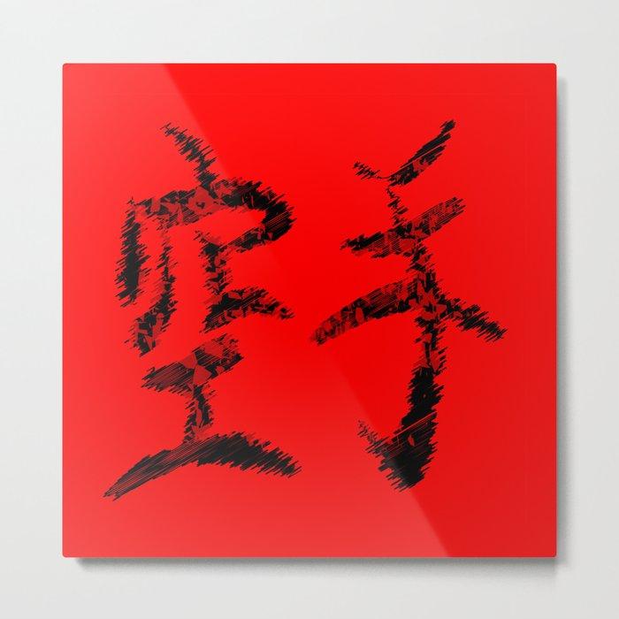 Karate Text Metal Print