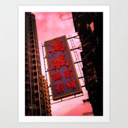 NEON Hong Kong Collection S01 Art Print