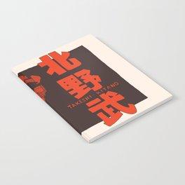 TAKESHI KITANO Notebook
