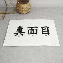 真面目 (Majime - Earnest) Cool Japanese Word Rug