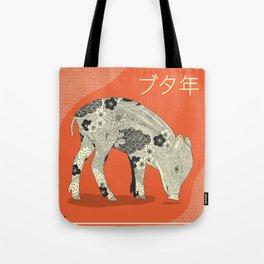 PIG YEAR Tote Bag