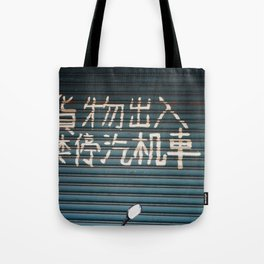 no parking Tote Bag