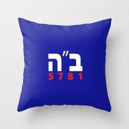 """B""""H 5781 Biden Harris 2020 Throw Pillow"""