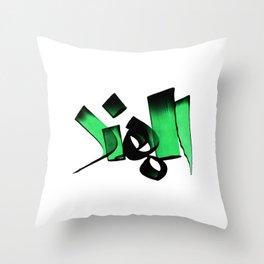 Al-Mohannad Throw Pillow