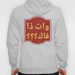 WTF! Arabic Hoody