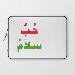 Love & Peace (Arabic Calligraphy) Laptop Sleeve