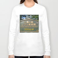 studio ghibli Long Sleeve T-shirts featuring THIS WAY PLEASE - GHIBLI MUSEUM by JCM Art