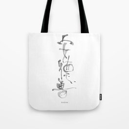 Name: Andrew. Free Handwriting in Chinese Calligraphy Tote Bag