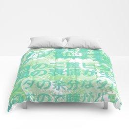 Tattoo Japanese Garden Comforters