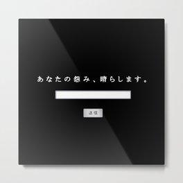 jigoku shoujo ― (hotline to hell) Metal Print