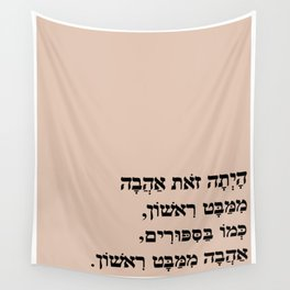 Love at first sight (hebrew) אהבה ממבט ראשון Wall Tapestry