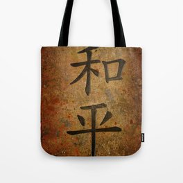Calligraphy -  Chinese Peace Character on Granite Tote Bag